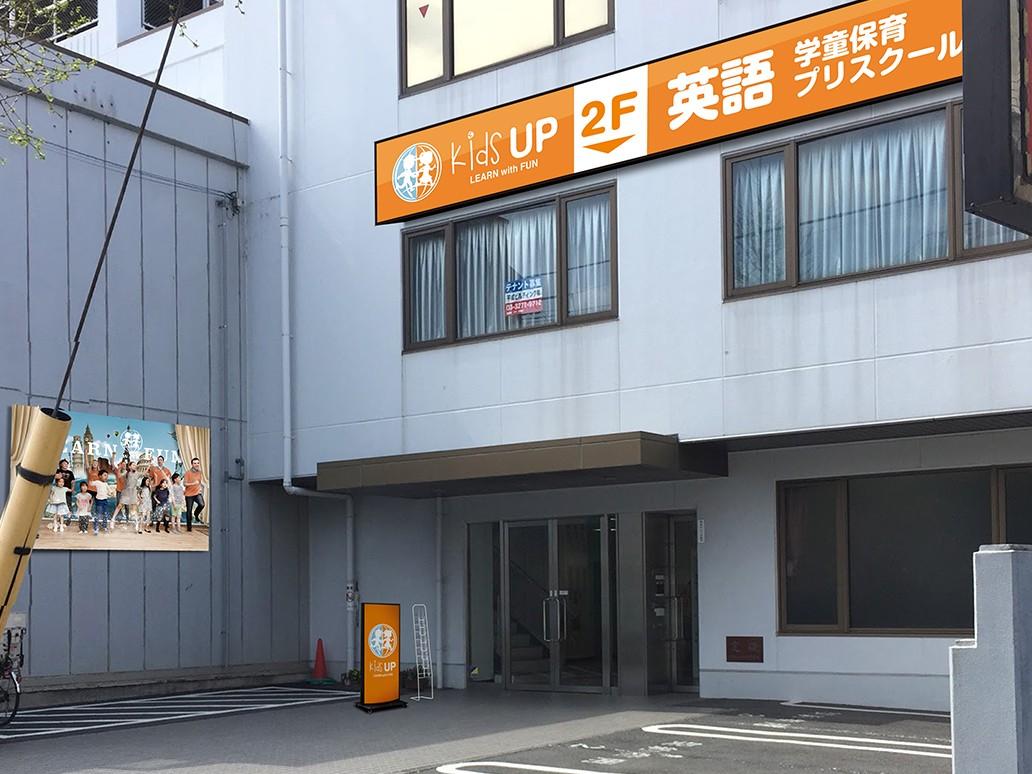 イメージ:KidsUP新川崎が開校します!先行説明会、体験会スタート!