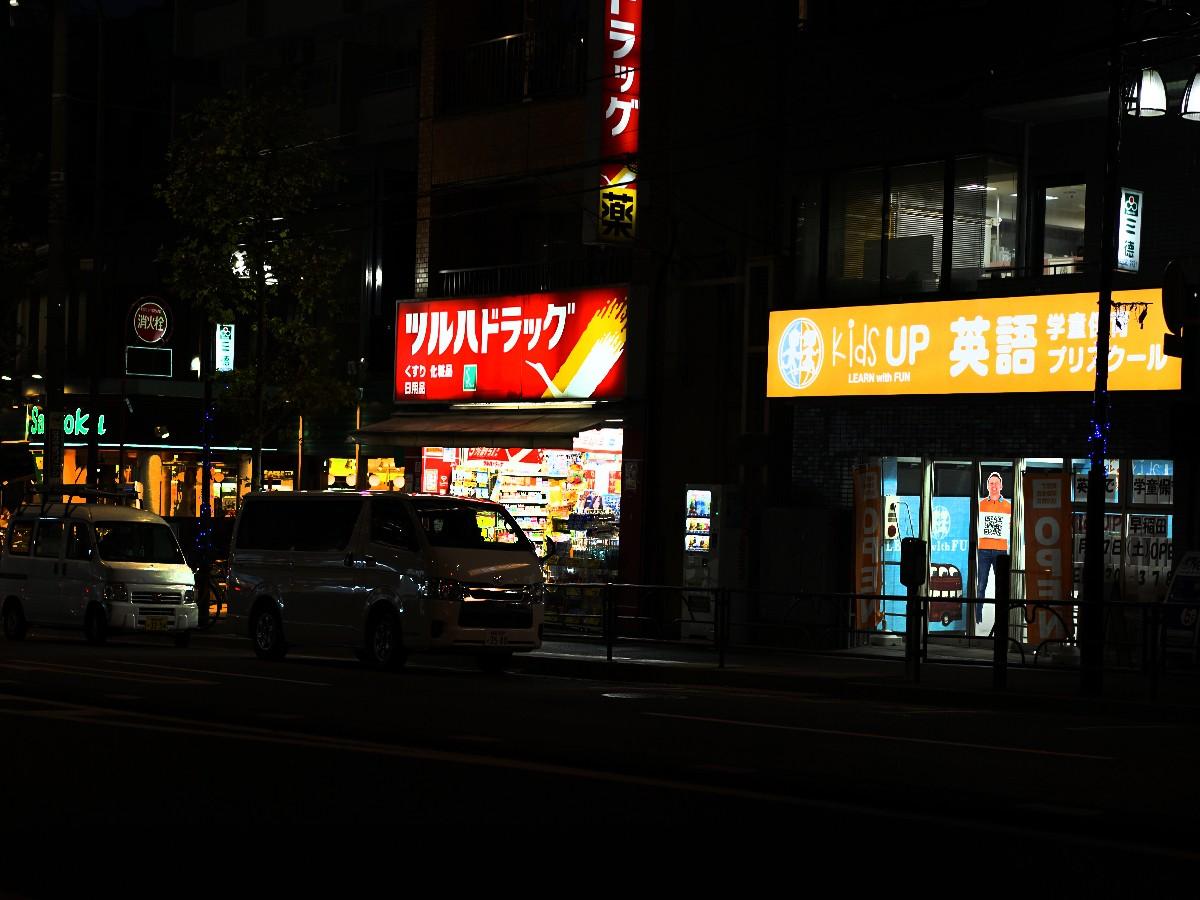 イメージ:早稲田