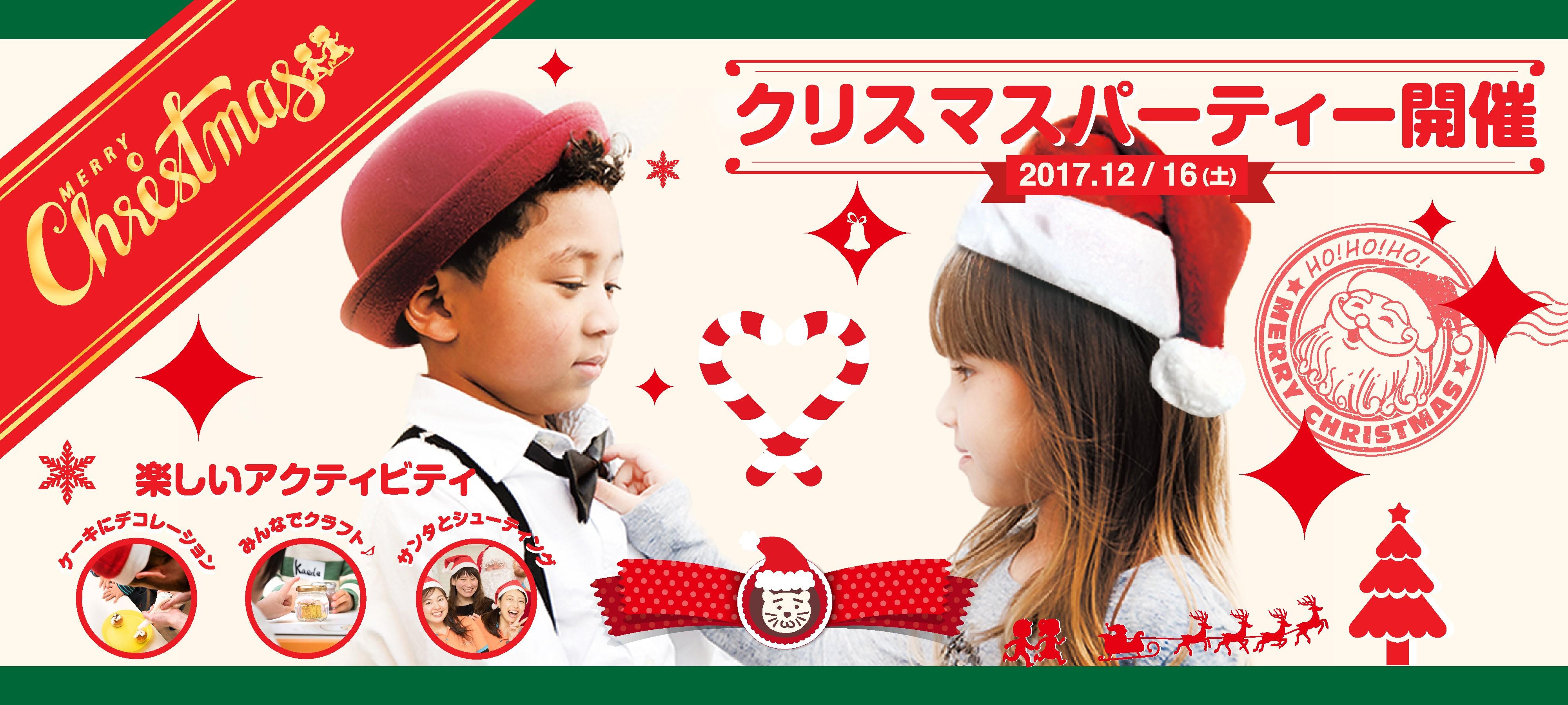 イメージ:12月16日(土)クリスマスパーティーを開催!