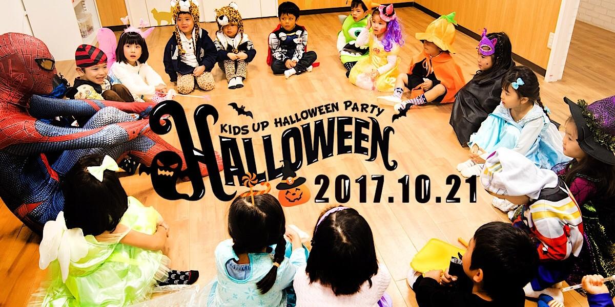 イメージ:2017年10月21日(土)ハロウィンパーティを開催!