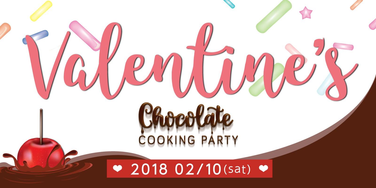 イメージ:バレンタインクッキングパーティーを開催します!