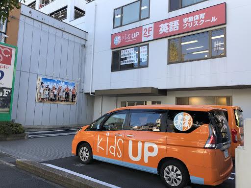 イメージ:KidsUP新川崎  新規開校!!