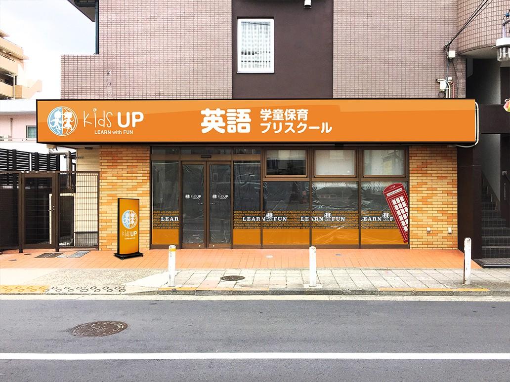 イメージ:世田谷区2校目 KidsUP等々力が開校します!先行説明会、体験会スタート!